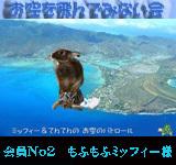 空飛会.jpg